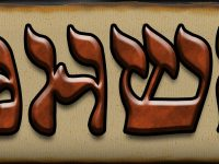RH – OBRY (Paleo-Hebrew) Word Construction with Jon from Indiana