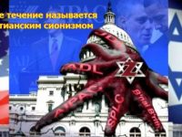 Israeli Lobby Projects Its Own Crimes Upon Russia